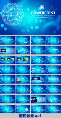 蓝色科技炫丽工作计划ppt模板