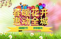 清新春季商场吊旗设计