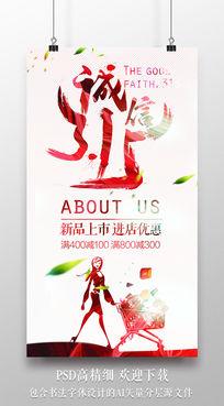 时尚诚信315购物海报
