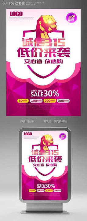 时尚创意诚信315商超促销海报设计 PSD