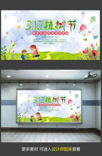 水彩创意312植树节海报模板下载