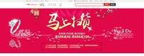 淘宝促销banner海报