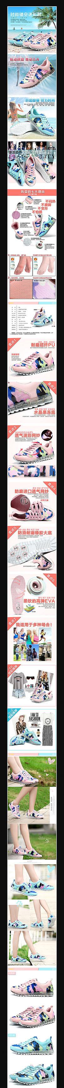 淘宝鞋子上新详情页模板