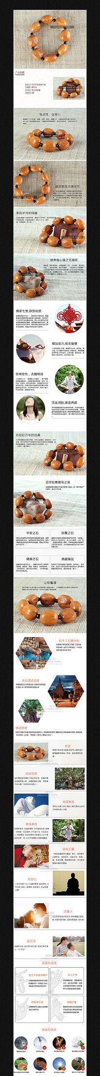 淘宝装饰品店铺详情页模板