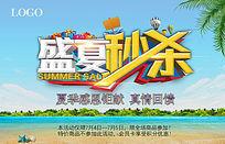 夏季商场促销商业海报