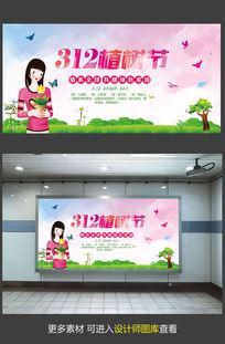 植树节广告设计模板