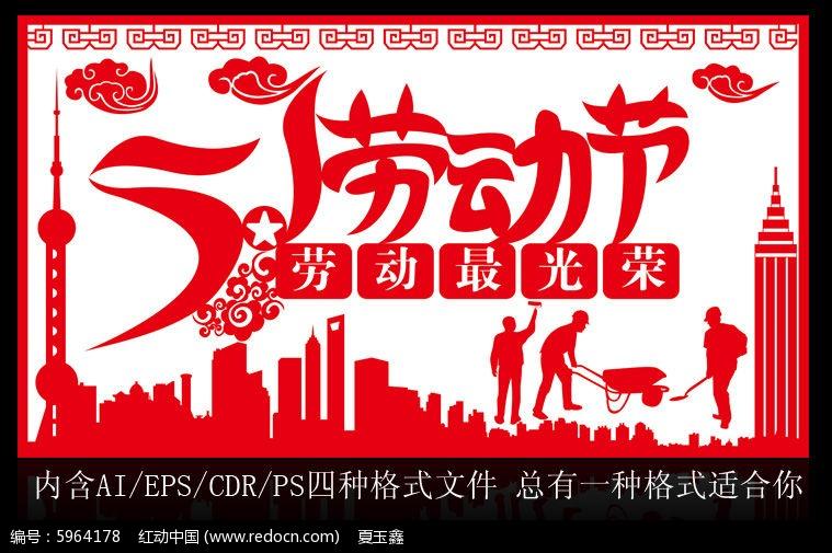 创意五一劳动节剪纸海报设计