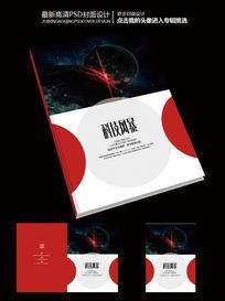 电子科技商业画册宣传册封面