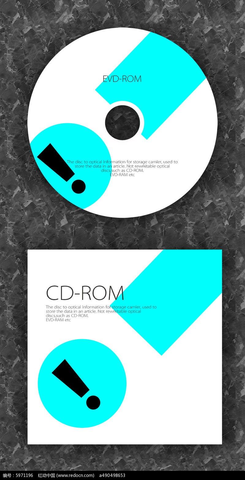 感叹号时尚企业光盘设计图片