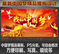 两会党政中国梦制度展板