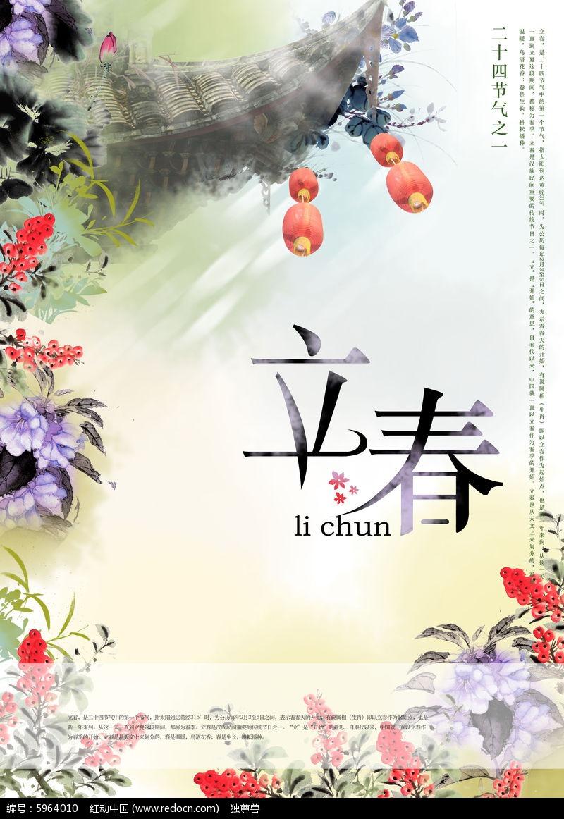 5216,春天开始为立春(原创) - 春风化雨 - 诗人-春风化雨的博客
