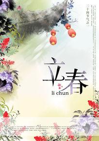 立春中国风海报