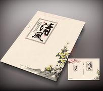 梅菊古典励志中国风封面
