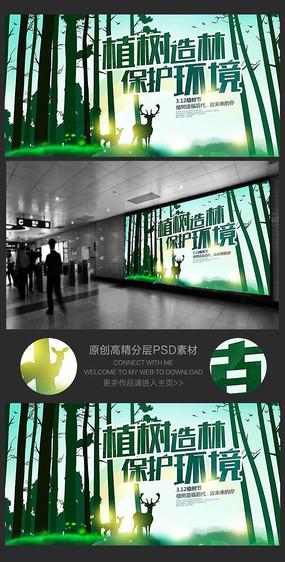 植树造林保护环境植树节宣传海报
