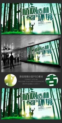 植树造林保护环境植树节宣传海报 PSD