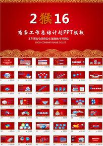 2016红色年终总结ppt模板设计