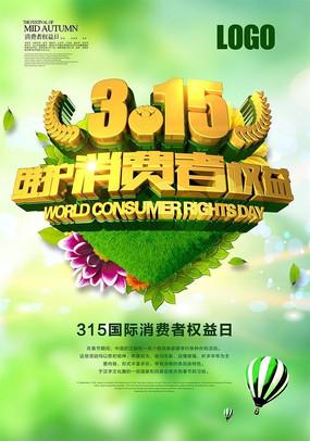 315绿色维权海报 PSD