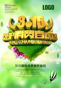 315绿色维权海报