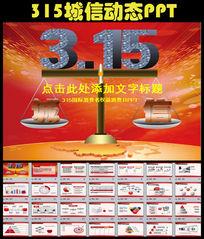 315消费者权益保护日PPT模板