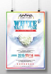 白色情人节海报设计