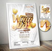 白色情人节主题促销海报设计