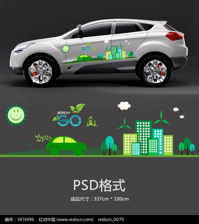 城市环保新能源车贴图片