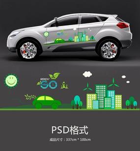 城市环保新能源车贴