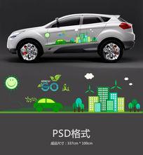 城市环保新能源车贴 PSD