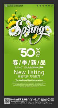 创意春天SPRING新品上市海报素材