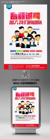 创意高薪诚聘企业招聘海报设计素材