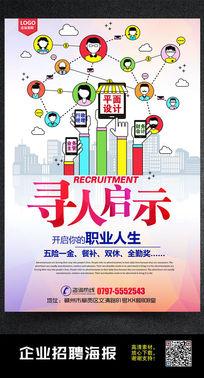 创意企业招聘寻人启事招聘海报设计素材