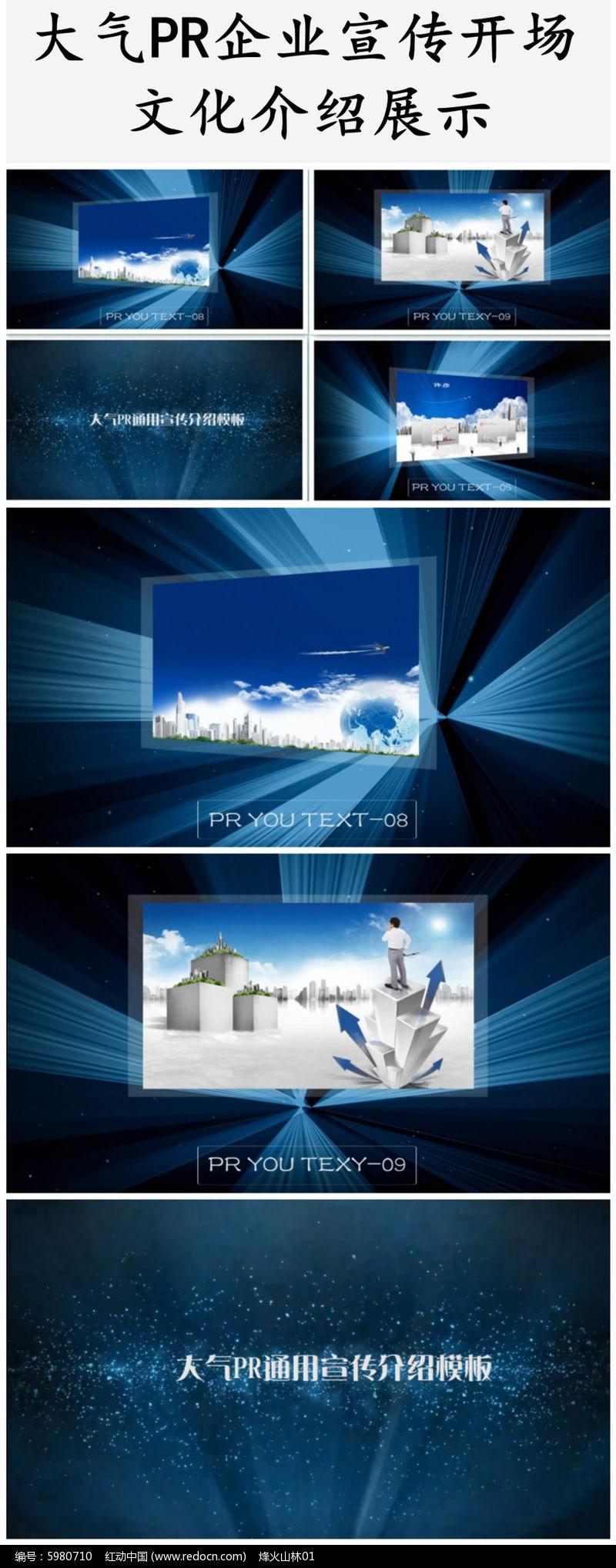 大气pr企业宣传片头模板