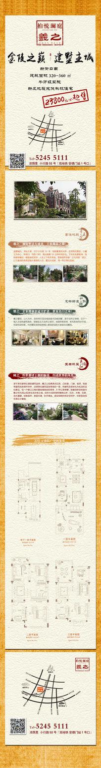 房地产网站拉页 PSD