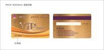 金色至尊VIP卡