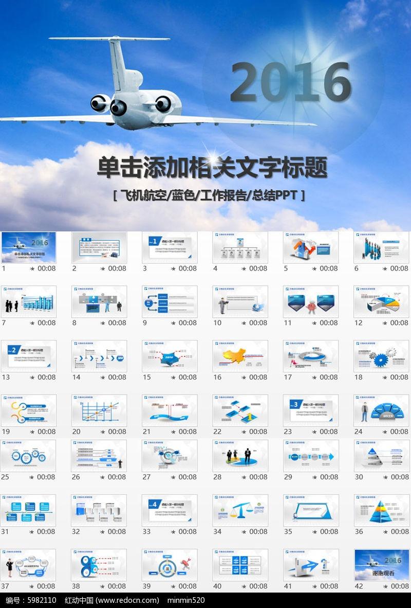 蓝色飞机航空公司民航局运输ppt模板