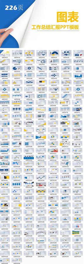 蓝色商务工作汇报总结动态PPT图表模板下载