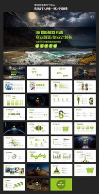 绿色环保项目融资创业计划书ppt