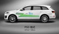 绿色简洁大气车贴 PSD