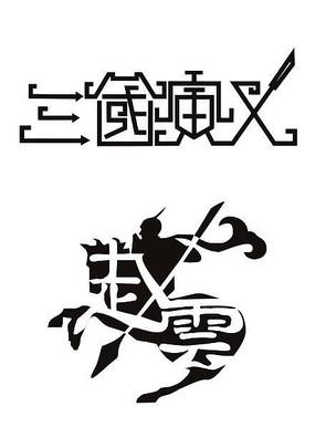 三国演义字体