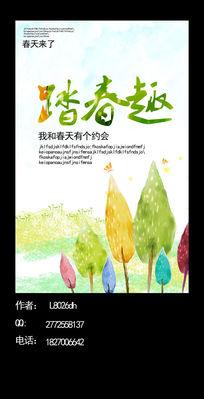 水彩时尚春季踏青海报设计