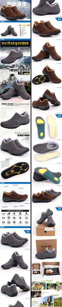 淘宝天猫保暖户外运动鞋详情页