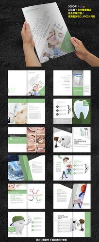 牙齿健康画册设计
