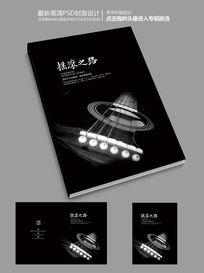 摇滚之路黑色艺术商业画册封面