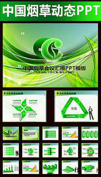 中国烟草工作总结计划PPT