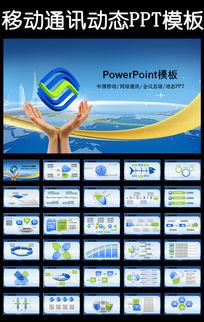 中国移动通信4G业绩计划总结PPT模板