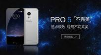 魅族PRO5手机banner PSD