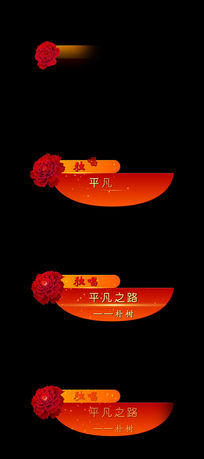 半圆形牡丹花开晚会演唱会电视节目栏目包装歌曲字幕角标AE模板
