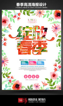 彩色绚丽春季春天海报