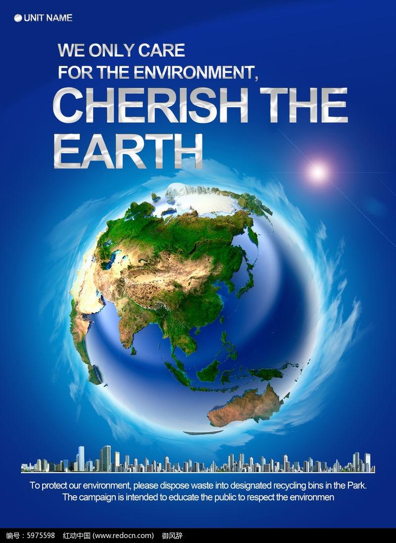 创意环保宣传海报图片图片