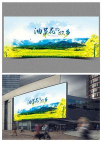 春季踏青油菜花海报